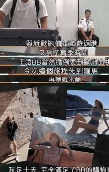 """吳千語美夢成真,嫁""""富三代""""成百億闊太,為嫁豪門態度已改變!-圖6"""