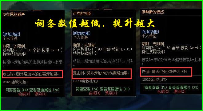 DNF:國慶版本5個疑難問答,跨界石不值得兌換,光環怎麼選更好?-圖5