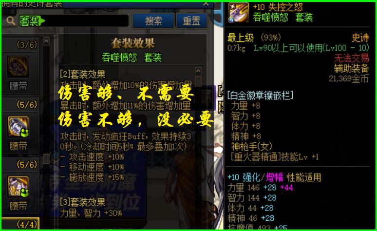 DNF:滅世之怒實戰不行?用數據告訴你答案,這就是25秒的王者-圖3