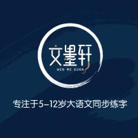 文墨轩练字