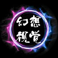幻想_视觉