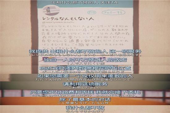 """日本的""""滴滴租人"""",900塊就能租一天,有人連租瞭7年老婆-圖2"""