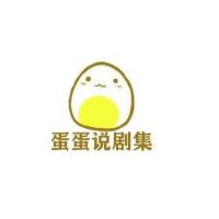 蛋蛋说剧集