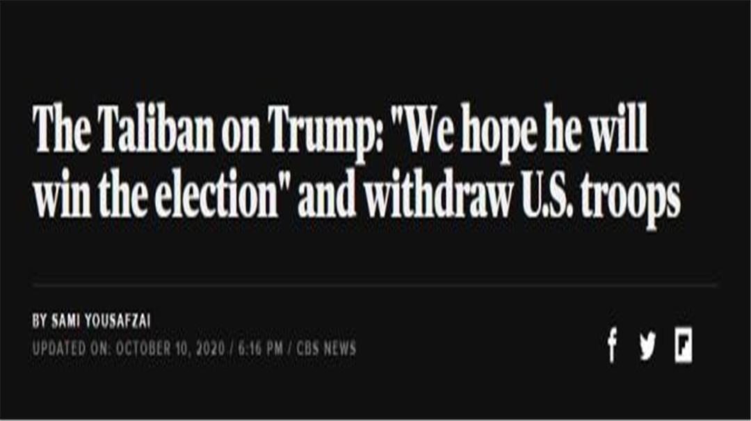 塔利班高調力挺特朗普,對方卻忙著撇清關系:不接受支持!為何?-圖2