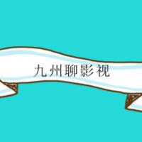 九州聊影视