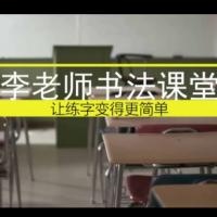 李老师书法课堂
