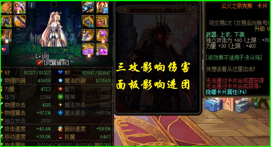 DNF:120力量VS140三攻!新版本附魔之爭,要面板還是要傷害?-圖3