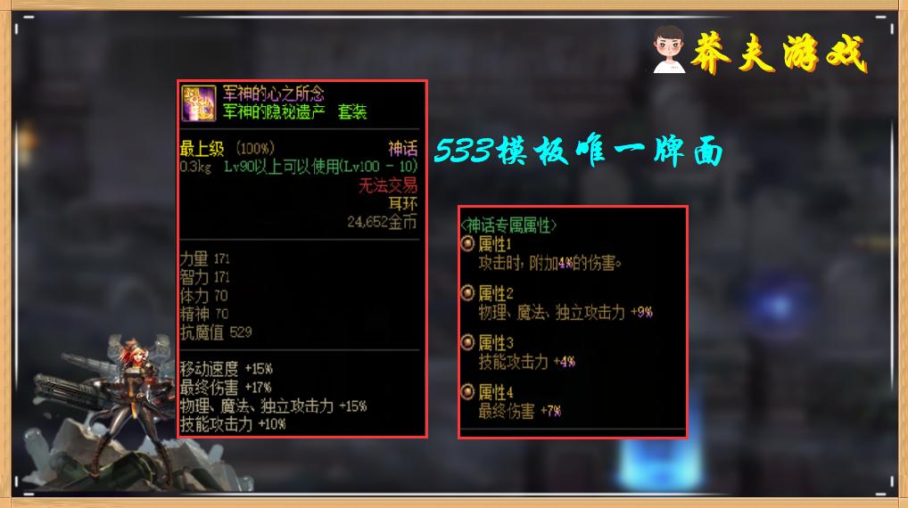 DNF:前十神話排名,533模板隻有軍神上榜,說好的牌面至上呢?-圖4