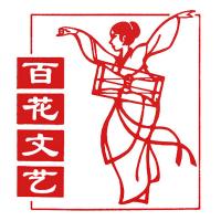 百花文工团