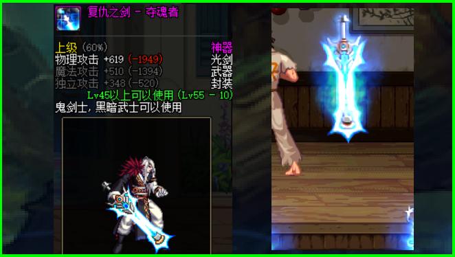 DNF冷門說:劍魂一覺扔出24把劍,其實都可以在遊戲中找到-圖2
