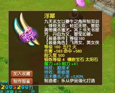 夢幻西遊:當耐魔雙加81遇上3藍字,第一神木林武器就此誕生!-圖2