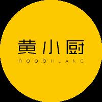 黄小厨noobHuang