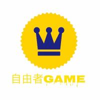自由者game
