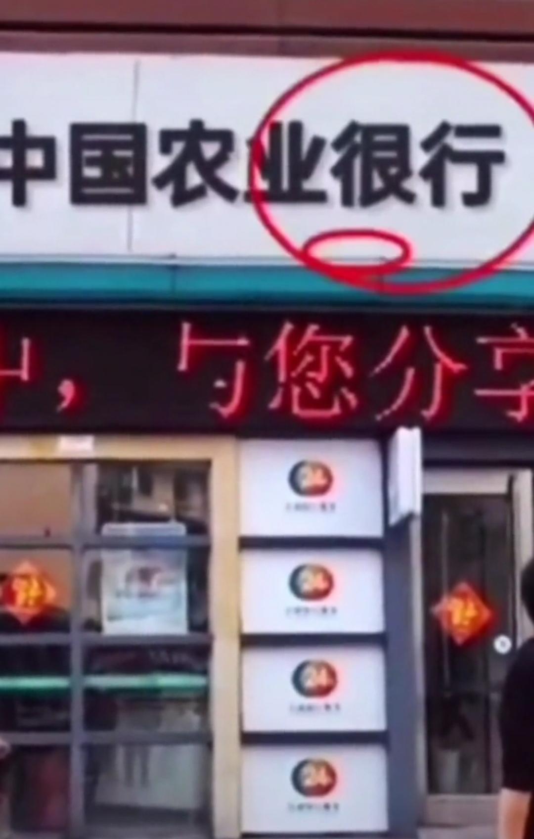 """錯得離譜!""""中國農業銀行""""變成""""中國農業很行"""",銀行改行瞭?-圖3"""