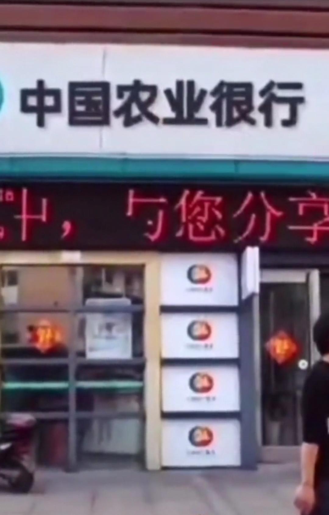 """錯得離譜!""""中國農業銀行""""變成""""中國農業很行"""",銀行改行瞭?-圖2"""