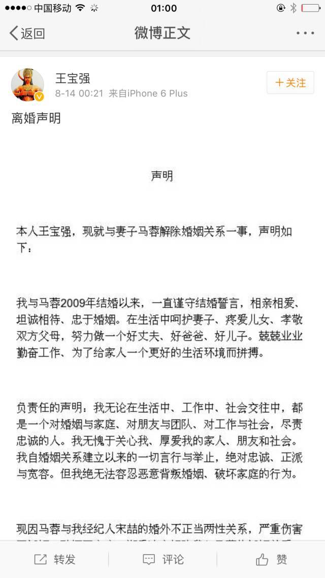 與王寶強離婚5年,馬蓉淪落成9線網紅,網友評論太過扎心