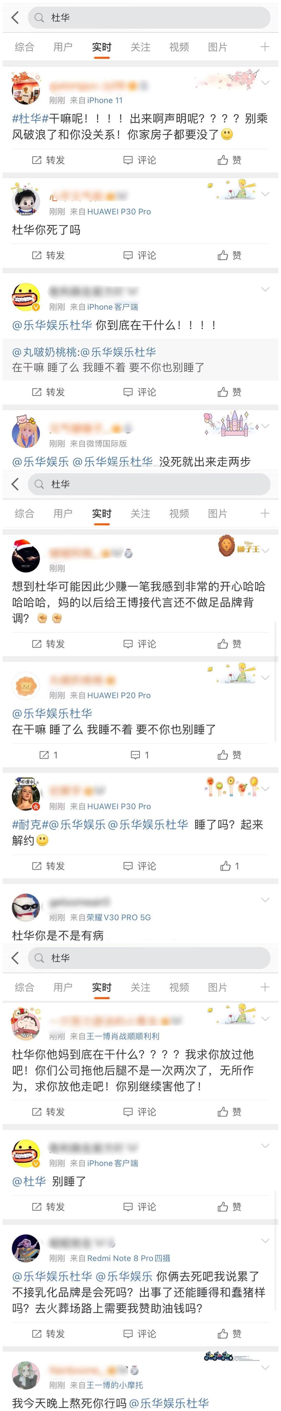 樂華娛樂宣佈王一博終止與耐克的一切合作!與黃軒、宋茜有何不同-圖2