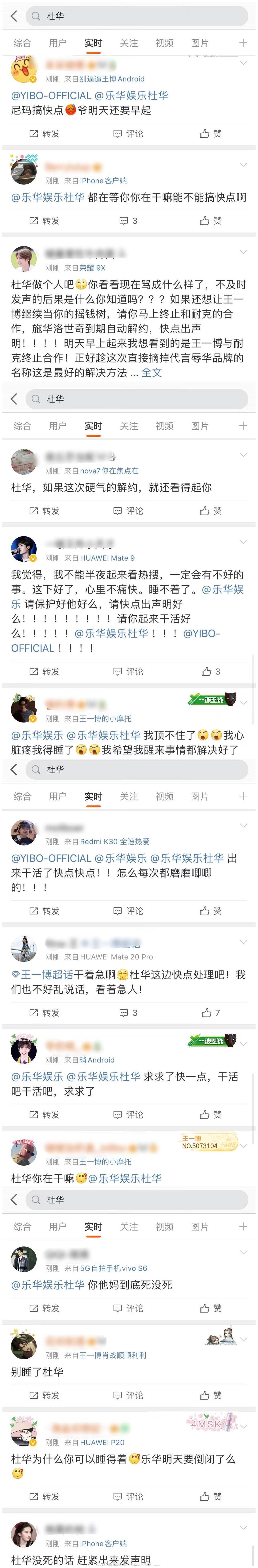 樂華娛樂宣佈王一博終止與耐克的一切合作!與黃軒、宋茜有何不同-圖3