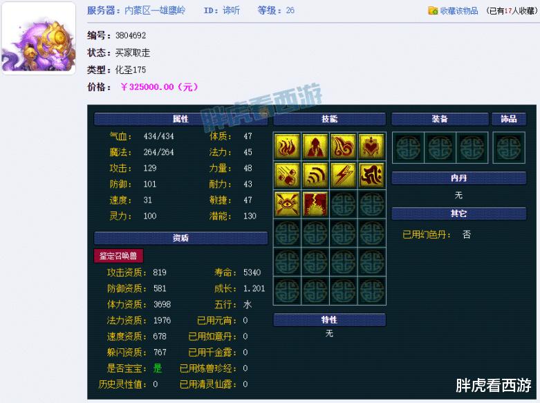 夢幻西遊:357出山更新4隻神馬,老九劍會打魔王陣容-圖5