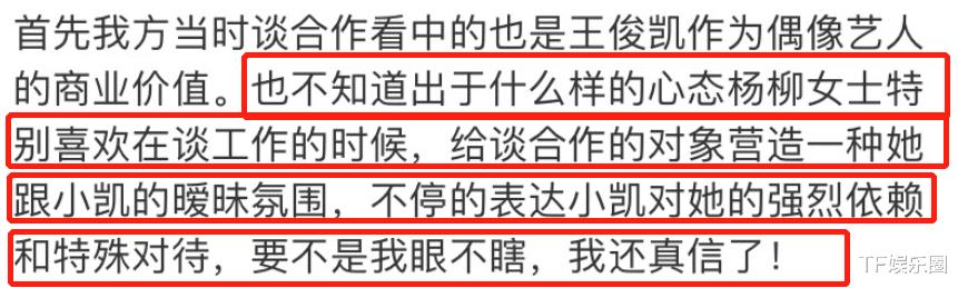 王俊凱被經紀人pua?合作方曝光錄音,小凱得罪央視節目組,實慘-圖2