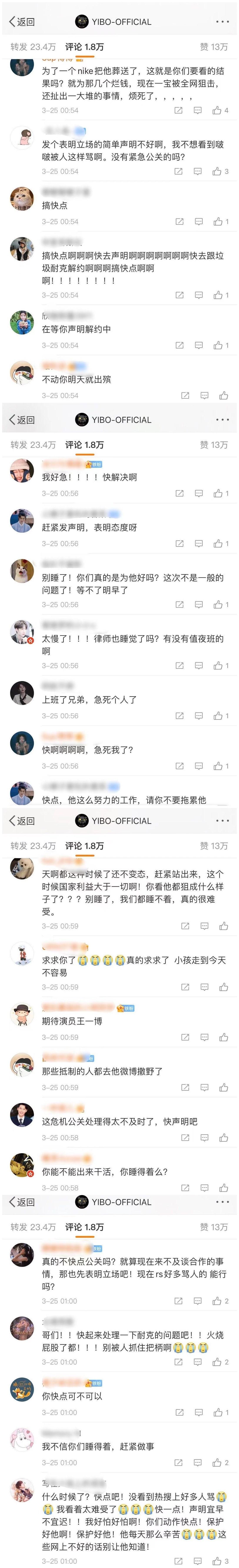 樂華娛樂宣佈王一博終止與耐克的一切合作!與黃軒、宋茜有何不同-圖6