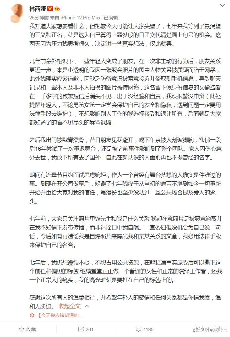 吳亦凡事件再升級:又一受害者伸張正義,還原7年前床照外流真相-圖6