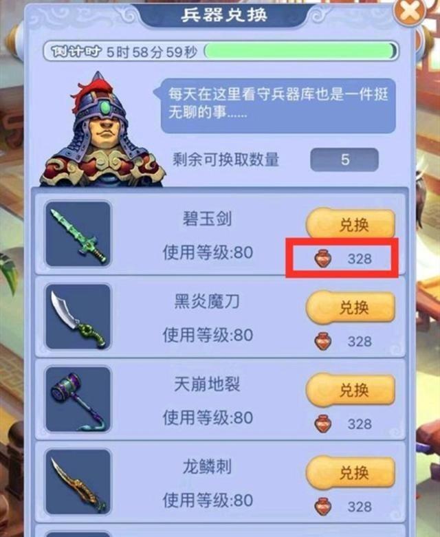 夢幻西遊:口袋版出現bug?500精力能換100把80級武器,等於白送-圖2