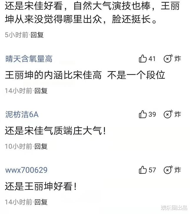 宋佳和王麗坤的合影火瞭,22小時閱讀量破25萬,氣質差距引起熱議-圖4