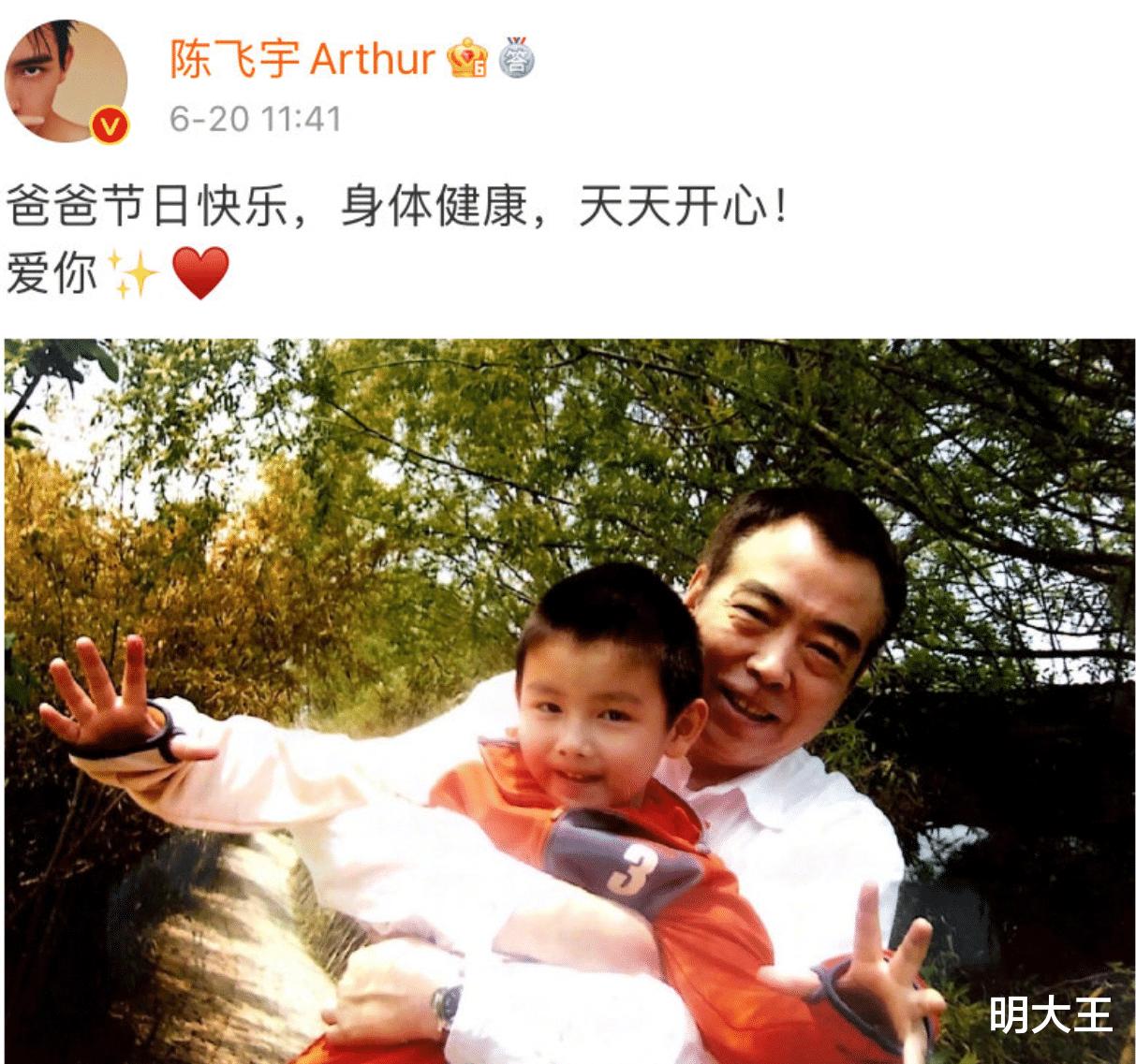明星的父親節,楊紫曬兒時合照,張若昀獨自慶祝,肖戰的最有意義-圖4
