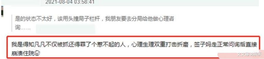 網曝吳亦凡住單間精神不佳,吳媽崩潰住院,有圈內人被叫去問話-圖5