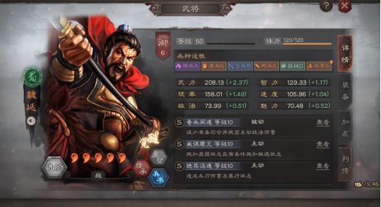 三國志戰略版:與麒麟弓完美共存洞察槍,穩定發揮無視克制打吳弓-圖6
