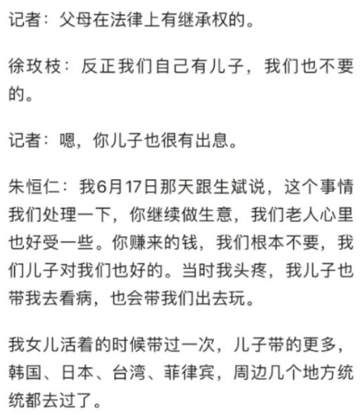 """朱小貞父母首次發聲:""""林生斌連小孩去世證明都不願意親自去開""""-圖7"""