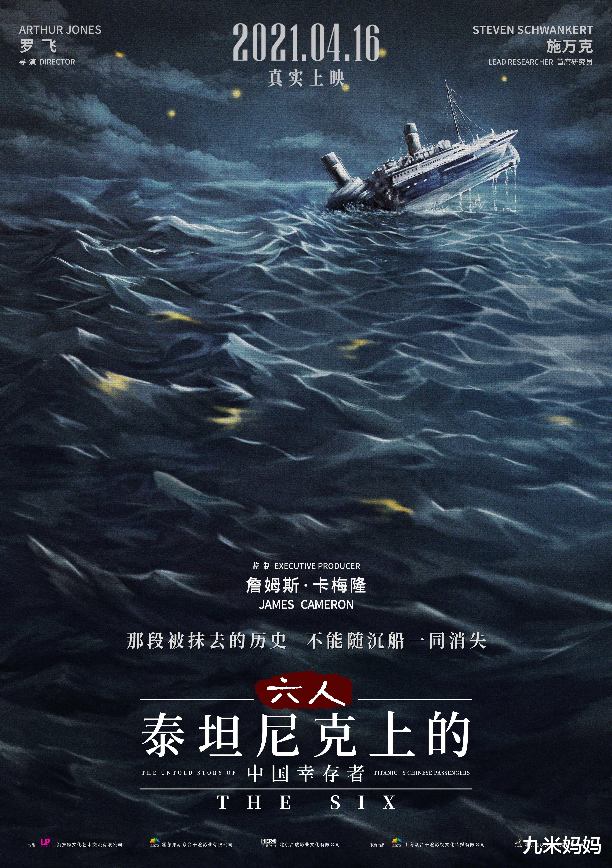 泰坦尼克號上有六個幸存的中國人,109年,他們的故事被人抹掉瞭-圖3