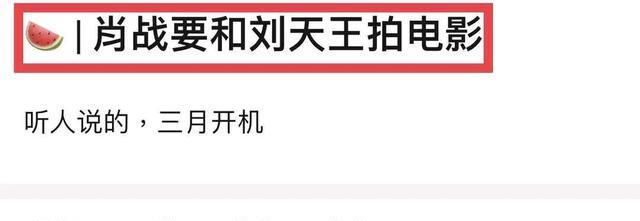 鵝廠太子:肖戰!資源好到爆炸,還要與劉德華合作電影!