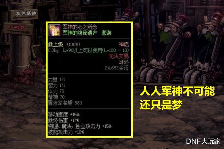 DNF:預熱105版本,神話自選罐亮相韓服,人人軍神不是夢?-圖6