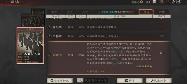 """三國志戰略版6.9更新,兩大""""超模""""戰法被削,釋放出什麼信號?-圖3"""