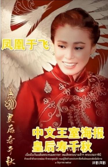 中文王室海報來瞭,誠心祝福蘇提達,華裔王後鳳凰來儀-圖4