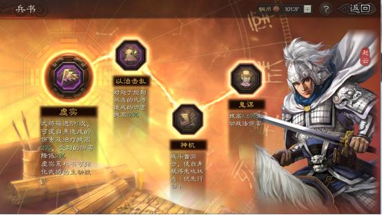 三國志戰略版:與麒麟弓完美共存洞察槍,穩定發揮無視克制打吳弓-圖3