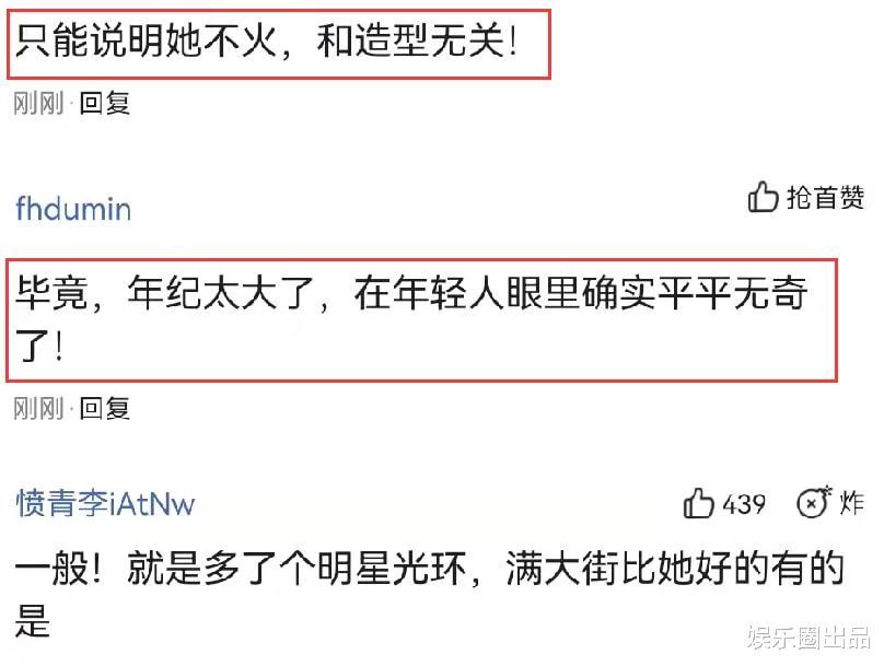 """李小冉活動舊照被翻出,穿鏤空裝""""平平無奇"""",無人搭理略顯落寞-圖4"""