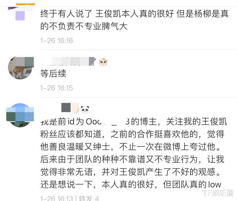 王俊凱被經紀人pua?合作方曝光錄音,小凱得罪央視節目組,實慘-圖8