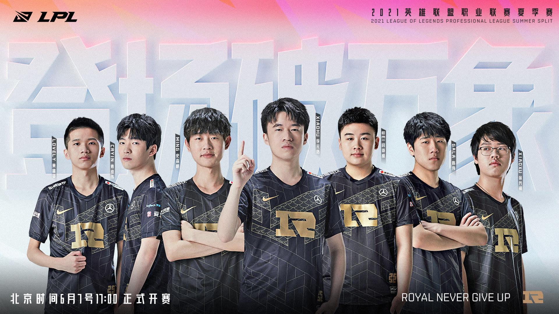 英雄联盟:RNG在S赛最好成绩是?RNG和皇族有没有关系?