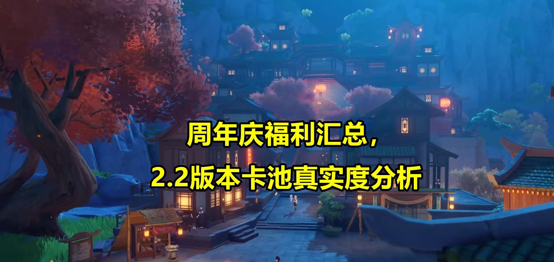 原神:周年慶送5階武器!2.2版本卡池流出,阿莫斯或將復刻?-圖7