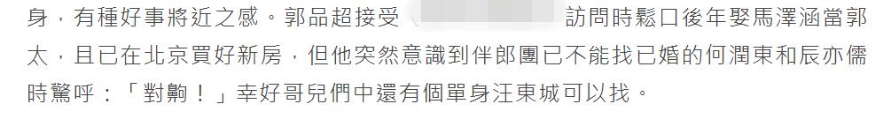 44歲郭品超公佈婚訊,將迎娶小19歲女友馬澤涵,已在北京買下婚房-圖7