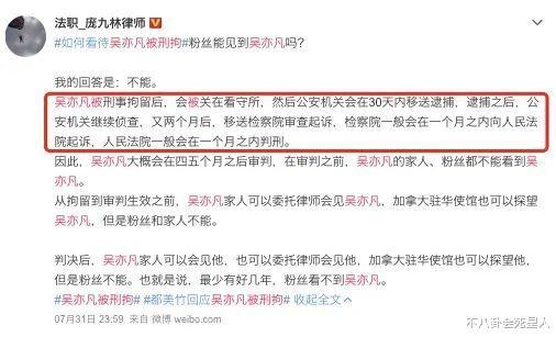 吳亦凡被刑拘,粉絲的發言震碎三觀:不相信司法、他不會騙我-圖8