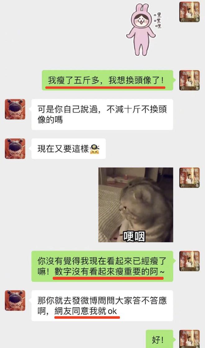 陳妍希曾揚言錄《姐姐2》不瘦10斤不換頭像,淘汰後卻隻瘦5斤,發文求放過-圖5
