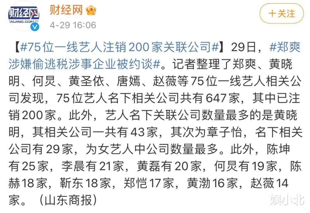 """一夜之間,8個相關賬號先後被封,娛樂圈再次迎來""""大地震""""-圖2"""
