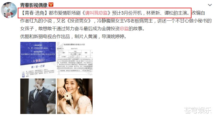 譚松韻又一新戲3月開拍?還是霸道總裁愛情劇,男主選得太合適瞭-圖3