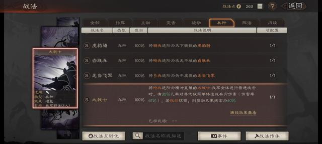 """三國志戰略版6.9更新,兩大""""超模""""戰法被削,釋放出什麼信號?-圖2"""