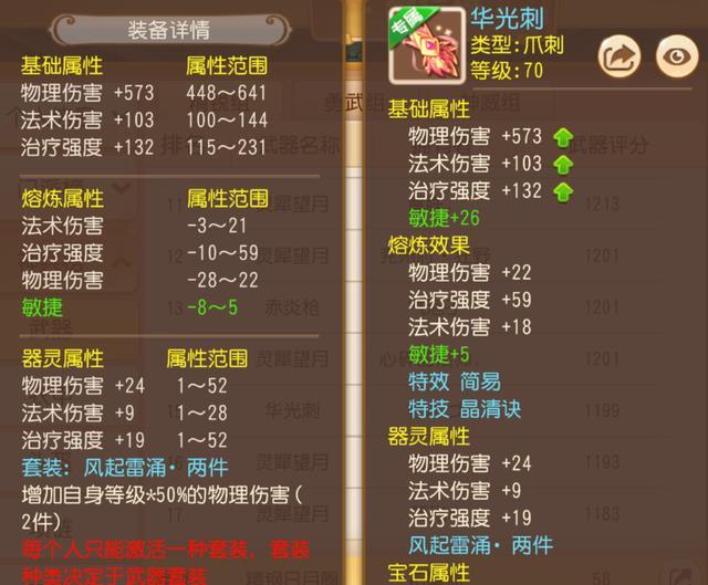 """夢幻西遊手遊:又出現一把69專屬簡易""""神器"""",物傷640相當強大-圖3"""