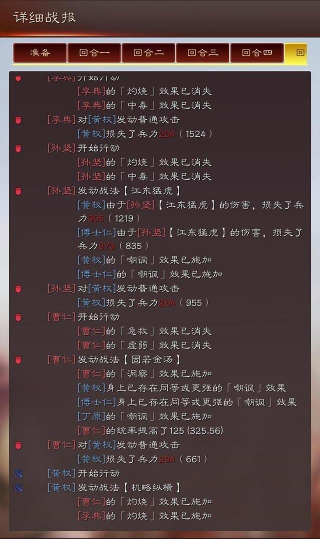 三國志戰略版:曹仁和孫堅組隊怎麼玩?雙嘲諷戰法怎麼搭配副將?-圖5